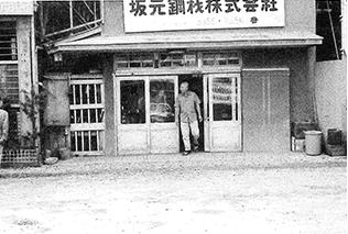 1955年頃 会社設立当時