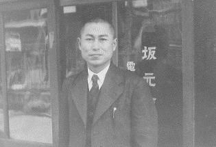 1940年頃 坂元商店時代