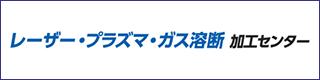 鋼板加工専門サイト