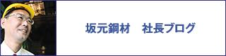 坂元鋼材株式会社BLOG
